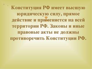 . Конституция РФ имеет высшую юридическую силу, прямое действие и применяется