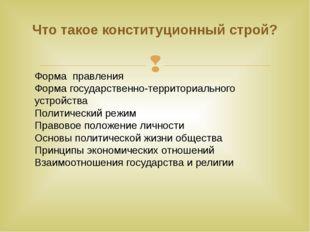 Форма правления Форма государственно-территориального устройства Политический
