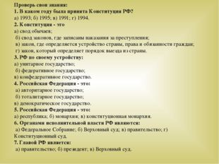 Проверь свои знания: 1. В каком году была принята Конституция РФ? а) 1993; б