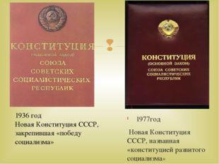 1977год Новая Конституция СССР, названная «конституцией развитого социализма»