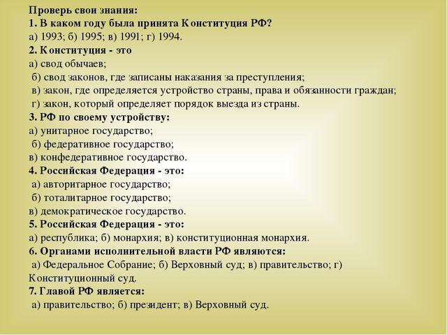 Проверь свои знания: 1. В каком году была принята Конституция РФ? а) 1993; б...