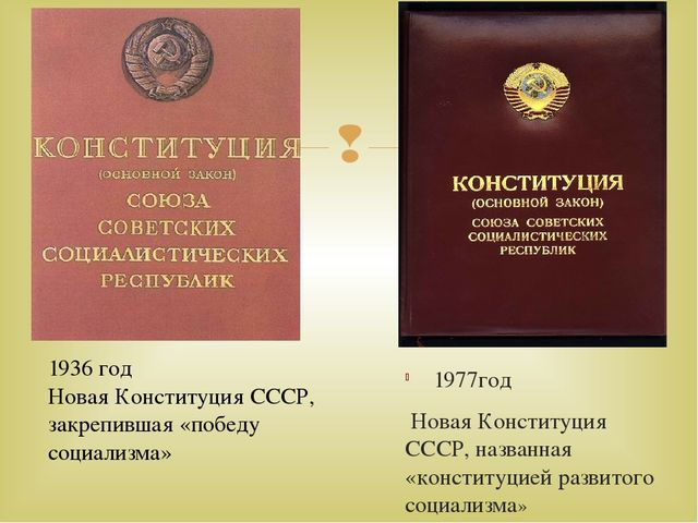 1977год Новая Конституция СССР, названная «конституцией развитого социализма»...