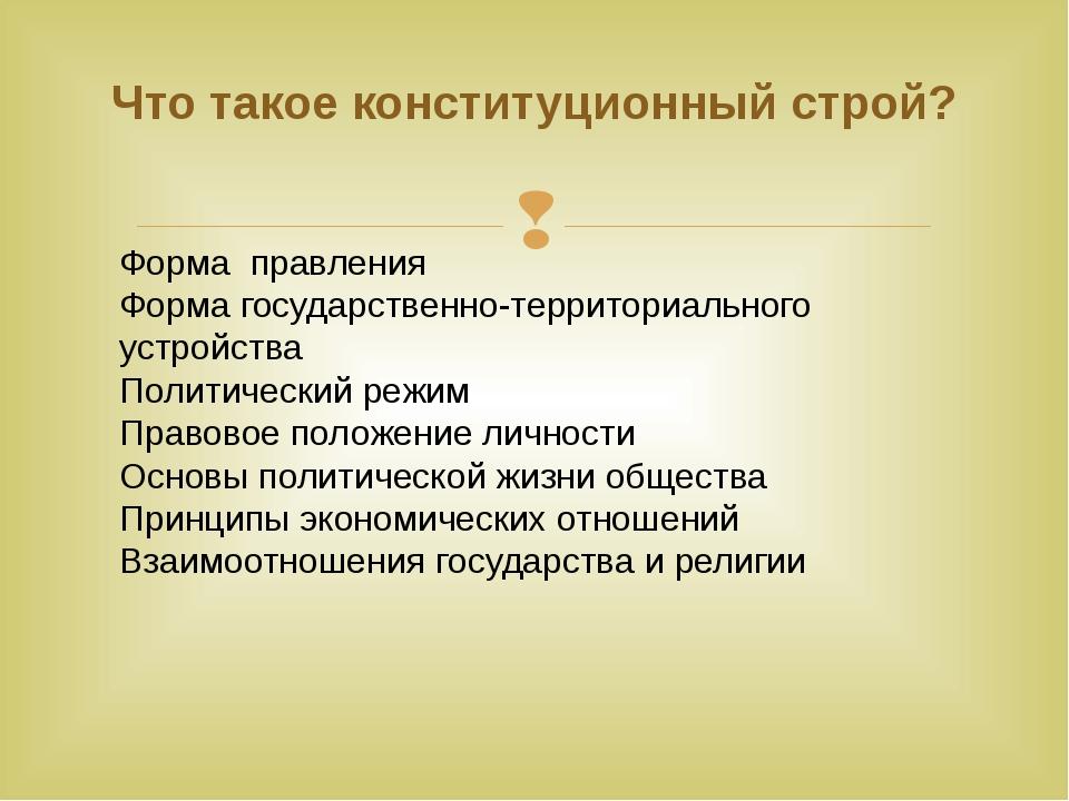 Форма правления Форма государственно-территориального устройства Политический...