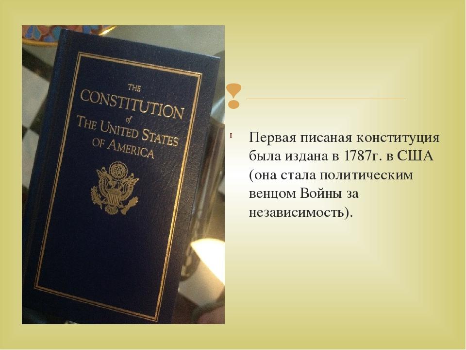 Первая писаная конституция была издана в 1787г. в США (она стала политически...
