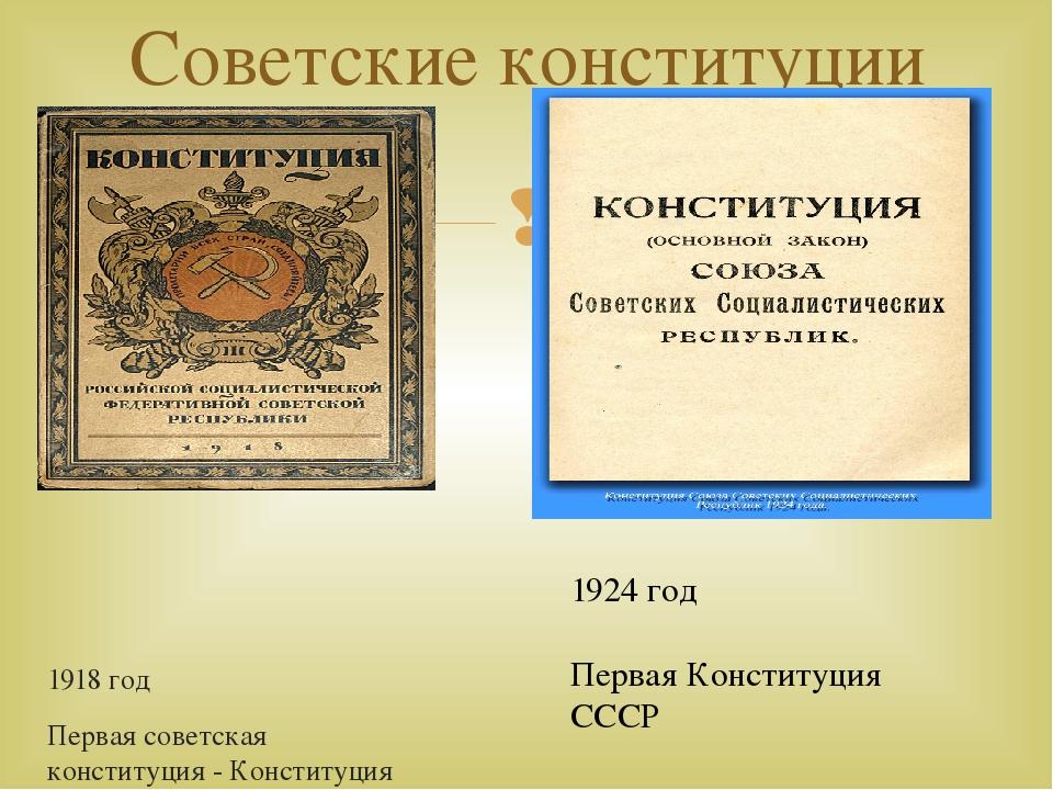 1918 год Первая советская конституция - Конституция РСФСР, первая в истории...