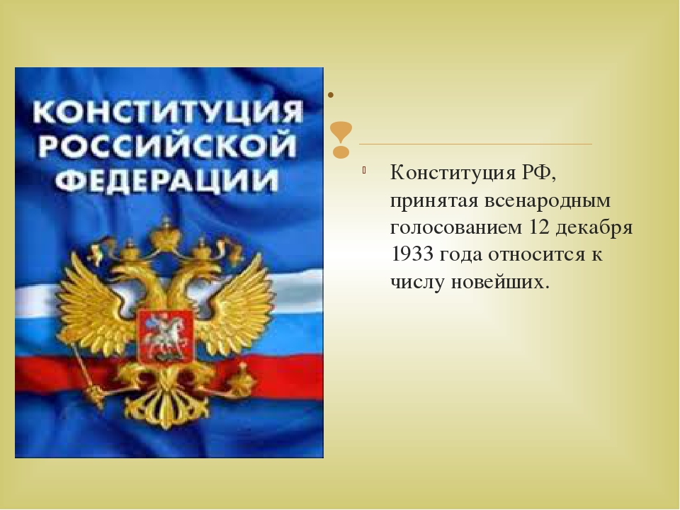 Конституция РФ, принятая всенародным голосованием 12 декабря 1933 года относи...