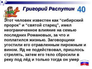 """Этот человек известен как """"сибирский пророк"""" и """"святой старец"""", имел неограни"""