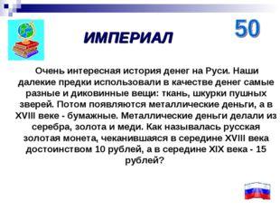 Очень интересная история денег на Руси. Наши далекие предки использовали в к