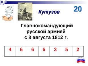 Главнокомандующий русской армией с 8 августа 1812 г. Кутузов