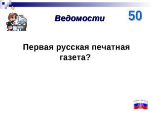 Первая русская печатная газета? Ведомости