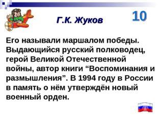 Его называли маршалом победы. Выдающийся русский полководец, герой Великой От