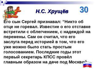 """Его сын Сергей признавал: """"Никто об отце не горевал. Известие о его отставке"""