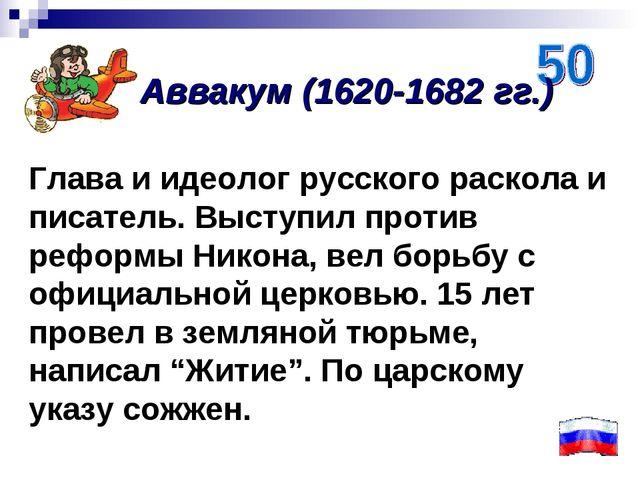 Глава и идеолог русского раскола и писатель. Выступил против реформы Никона,...