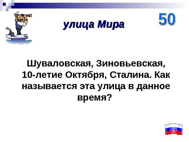 Шуваловская, Зиновьевская, 10-летие Октября, Сталина. Как называется эта улиц...