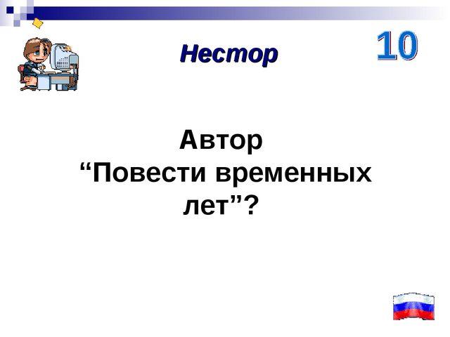 """Автор """"Повести временных лет""""? Нестор"""