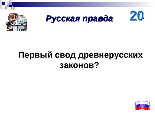 Первый свод древнерусских законов? Русская правда