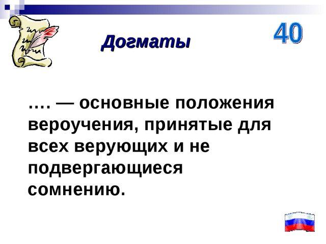 …. — основные положения вероучения, принятые для всех верующих и не подвергаю...