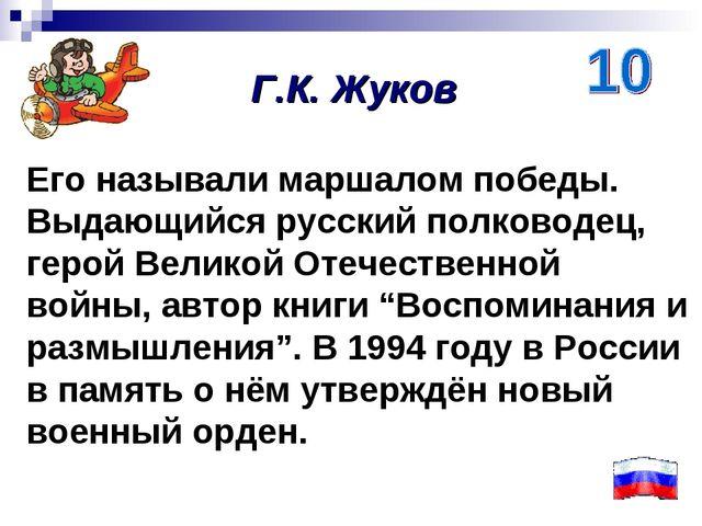 Его называли маршалом победы. Выдающийся русский полководец, герой Великой От...