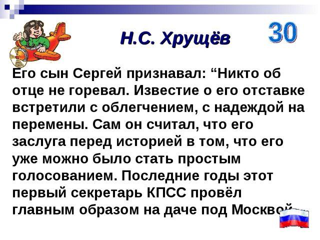 """Его сын Сергей признавал: """"Никто об отце не горевал. Известие о его отставке..."""
