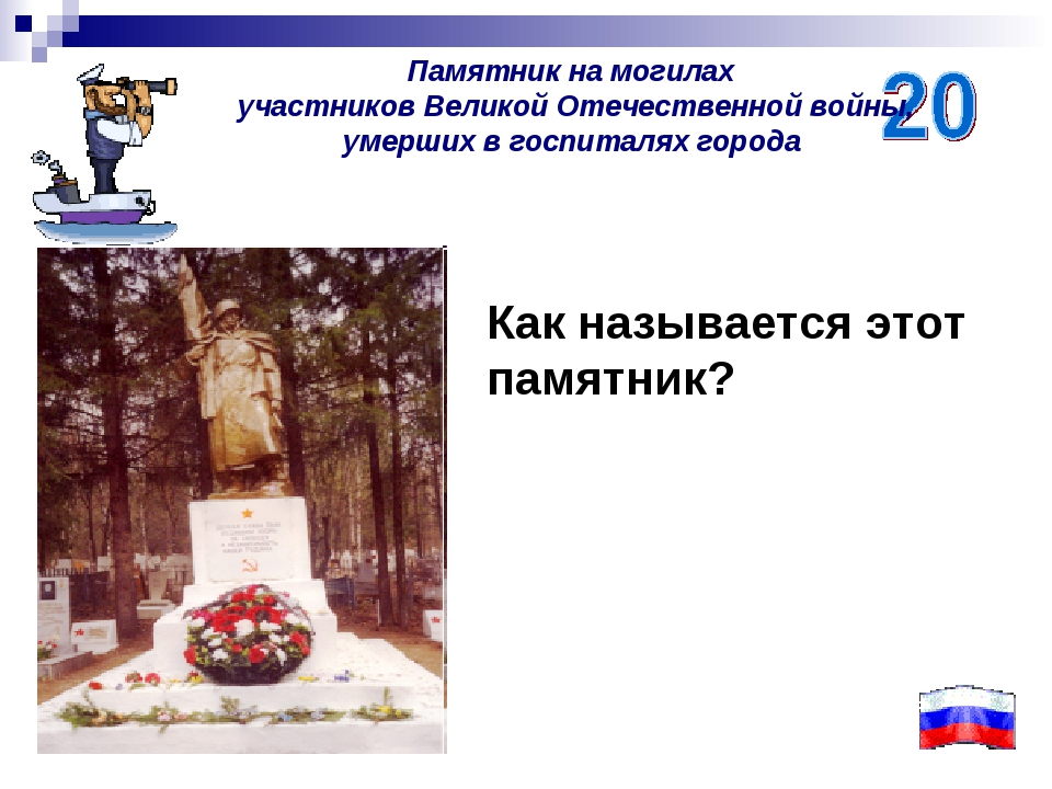 Памятник на могилах участников Великой Отечественной войны, умерших в госпита...