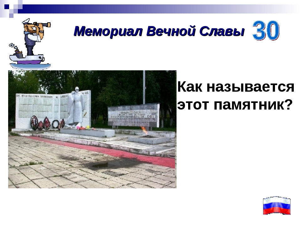 Как называется этот памятник? Мемориал Вечной Славы