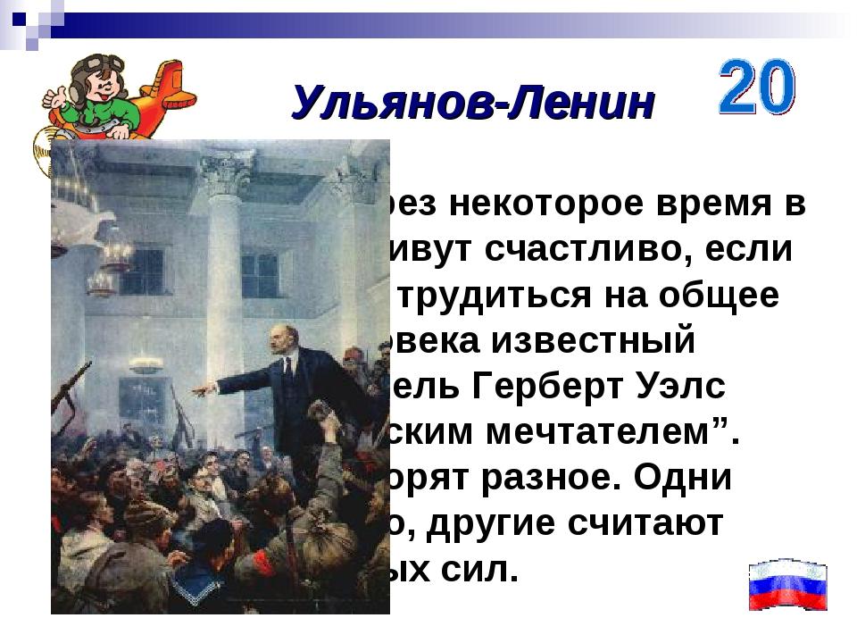 Он верил, что через некоторое время в России люди заживут счастливо, если все...