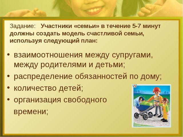 Задание: Участники «семьи» в течение 5-7 минут должны создать модель счастлив...
