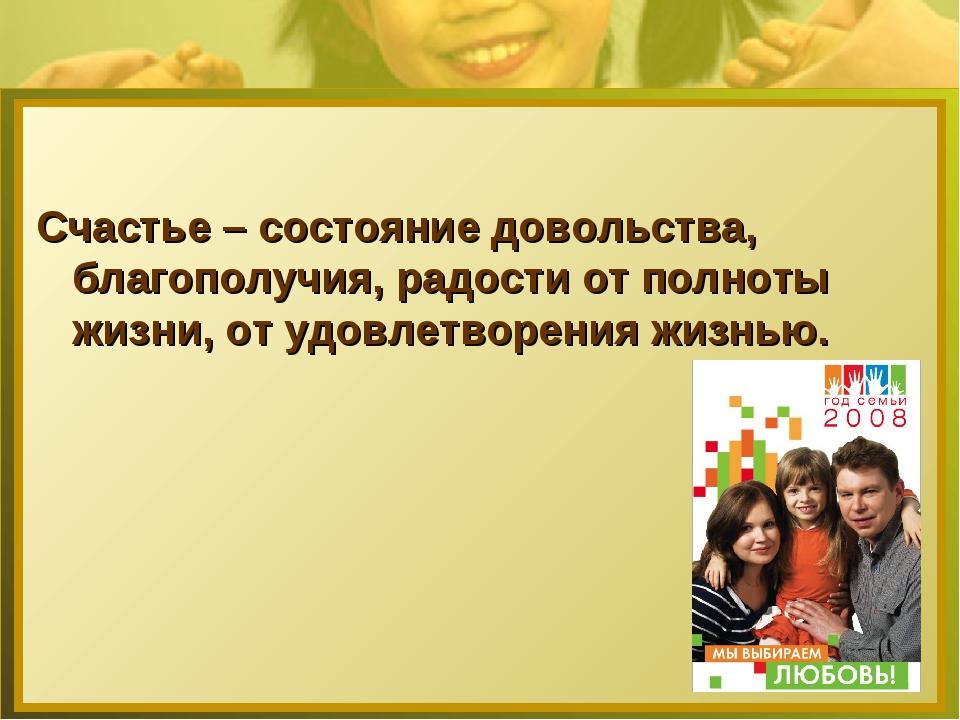 Счастье – состояние довольства, благополучия, радости от полноты жизни, от уд...