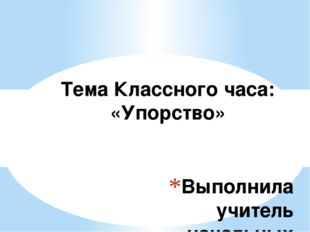 Выполнила учитель начальных классов НОУ «Православная гимназия» Кемпель Ирина