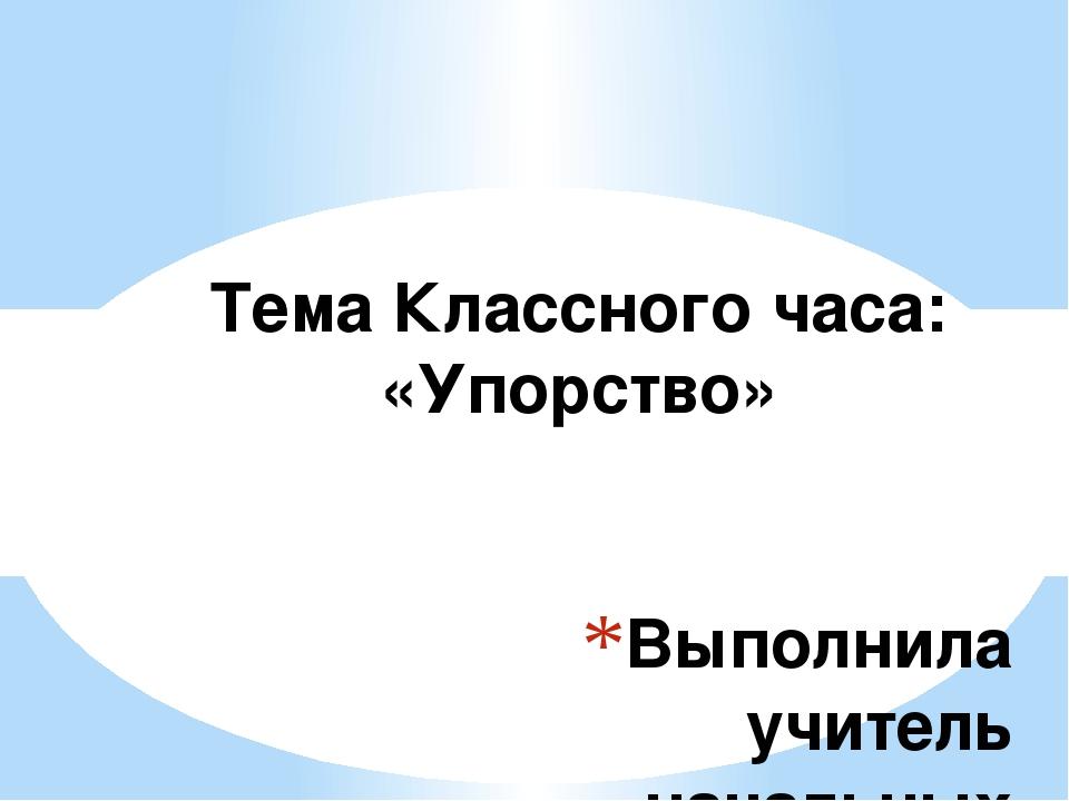 Выполнила учитель начальных классов НОУ «Православная гимназия» Кемпель Ирина...