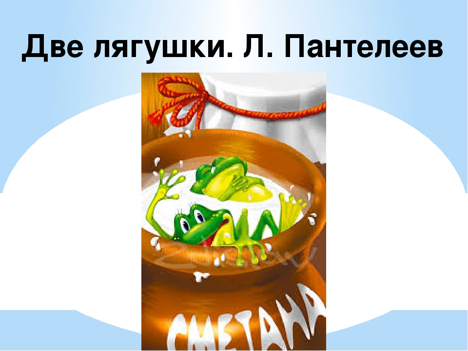 Две лягушки. Л. Пантелеев