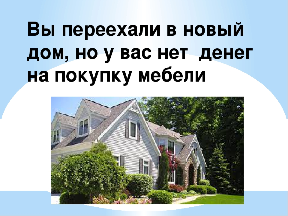 Вы переехали в новый дом, но у вас нет денег на покупку мебели
