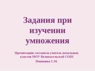 Презентацию составила учитель начальных классов МОУ Великосельской СОШ Пенихи