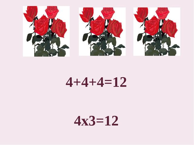 4+4+4=12 4х3=12