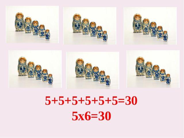 5+5+5+5+5+5=30 5х6=30