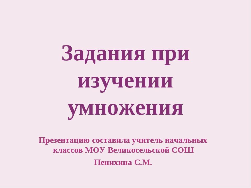 Презентацию составила учитель начальных классов МОУ Великосельской СОШ Пенихи...