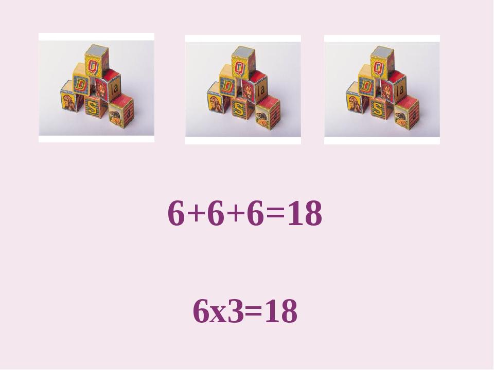 6+6+6=18 6х3=18