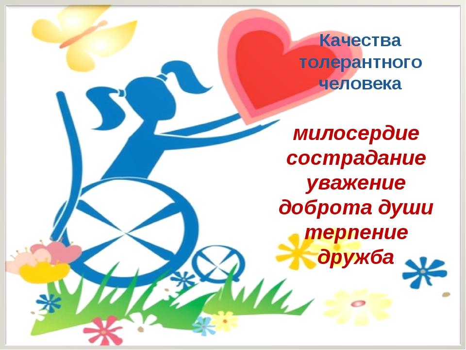 Качества толерантного человека милосердие сострадание уважение доброта души т...