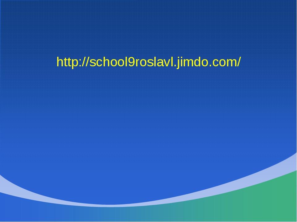http://school9roslavl.jimdo.com/