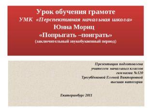 Урок обучения грамоте УМК «Перспективная начальная школа» Юнна Мориц «Попрыга