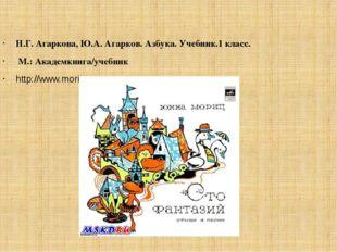 Н.Г. Агаркова, Ю.А. Агарков. Азбука. Учебник.1 класс. М.: Академкнига/учебни