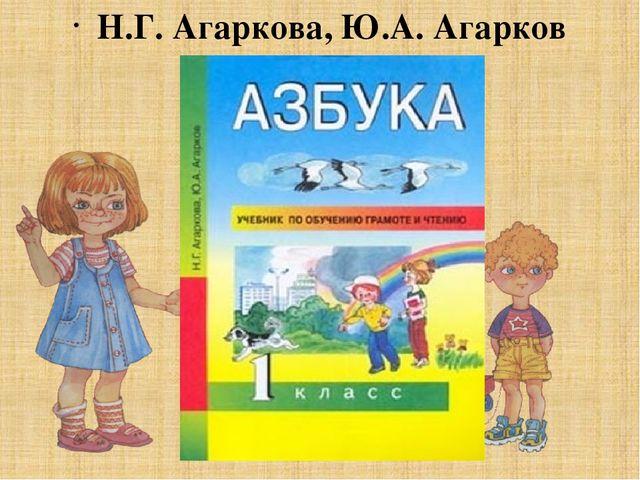 Н.Г. Агаркова, Ю.А. Агарков