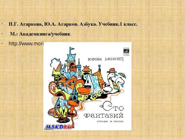 Н.Г. Агаркова, Ю.А. Агарков. Азбука. Учебник.1 класс. М.: Академкнига/учебни...