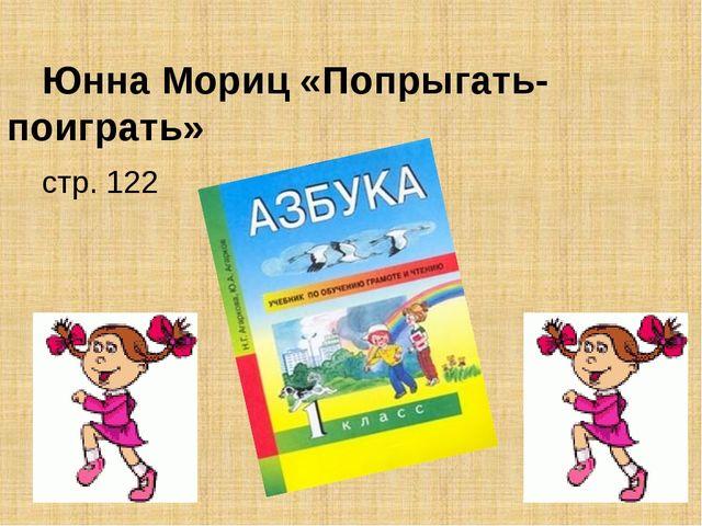 Юнна Мориц «Попрыгать-поиграть» стр. 122