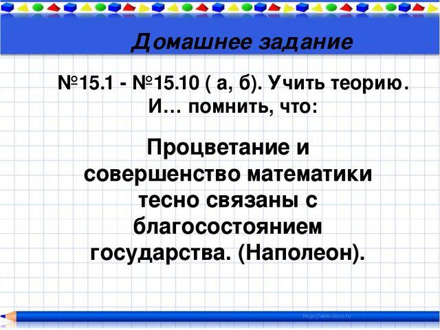 Домашнее задание №15.1 - №15.10 ( а, б). Учить теорию. И… помнить, что: Процв...