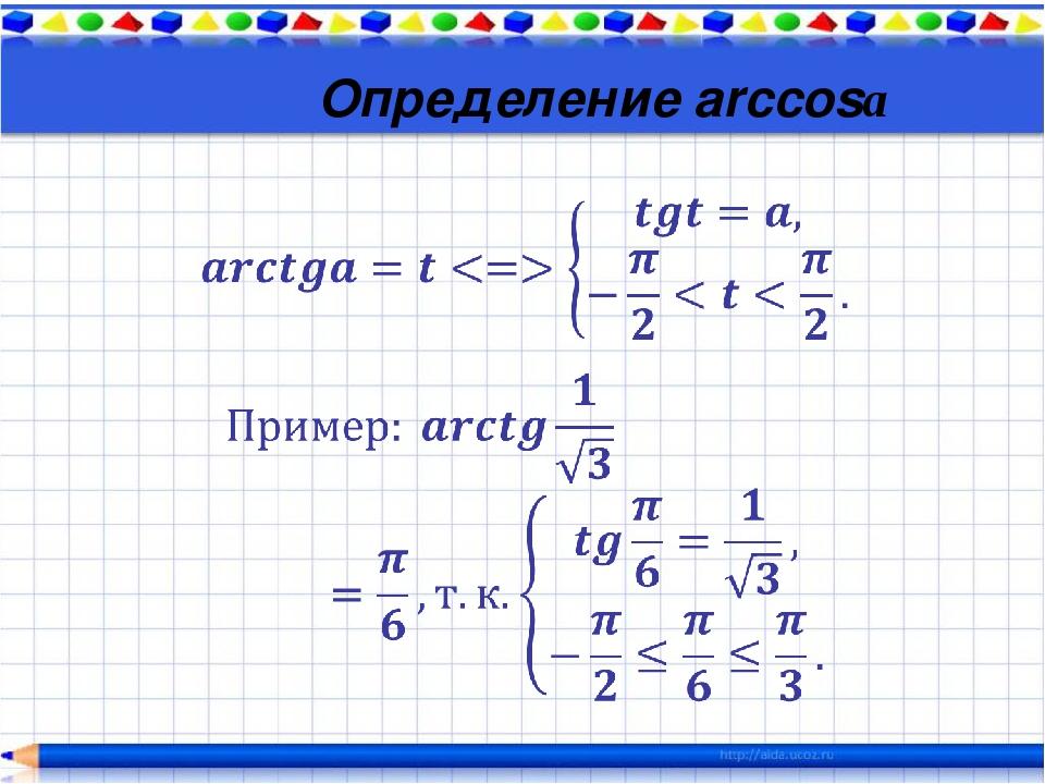 Определение arccosa