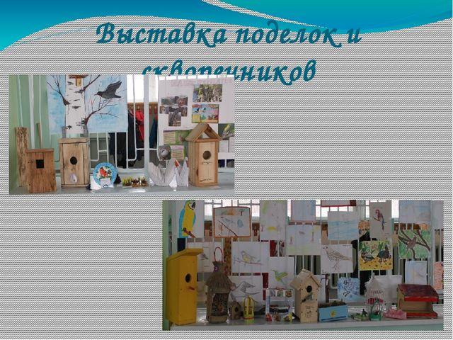Выставка поделок и скворечников