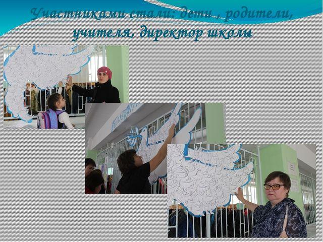 Участниками стали: дети , родители, учителя, директор школы