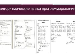 алгоритмические языки программирования