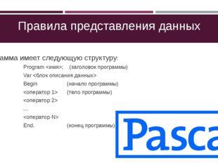 Правила представления данных Программа имеет следующую структуру: Program
